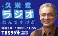久米宏ラジオ