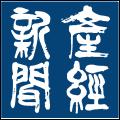 産経新聞NEWS