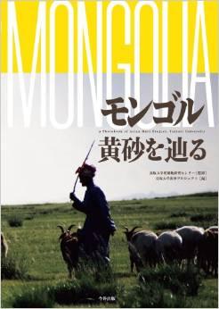 モンゴル 黄砂を辿る